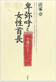 清家章『卑弥呼と女性首長』 - なぜ特定の時期に女王が集中するのかのキャプチャー