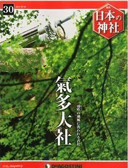 日本の神社 30号 (氣多大社) [分冊百科]