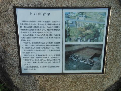 上の山古墳の石碑(景行天皇陵近く) - ぶっちゃけ古事記