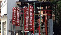麹町太田姫稲荷神社 東京都千代田区麹町