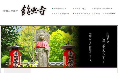 行列のできるお寺として知られる京都の鈴虫寺「華厳寺」でも、油被害が確認されるのキャプチャー