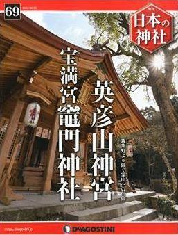 日本の神社全国版 (69) 2015年 6/9 号 [雑誌]