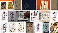 速谷神社の御朱印