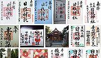 新宿日枝神社 東京都葛飾区新宿の御朱印