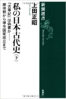 上田正昭『私の日本古代史〈下〉『古事記』は偽書か―継体朝から律令国家成立まで』のキャプチャー