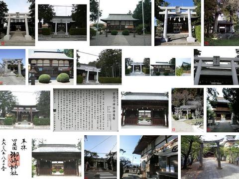 宇波刀神社 山梨県甲府市宮原町のキャプチャー