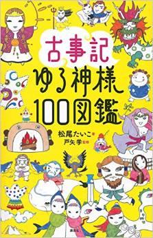 松尾たいこ『古事記ゆる神様100図鑑』 - 古事記と、古事記以外の114柱のゆるキャラとお勧め神社のキャプチャー