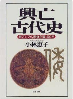 小林惠子『興亡古代史―東アジアの覇権争奪1000年』 - 邪馬台国は奄美大島のキャプチャー
