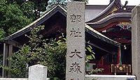 大森神社 東京都大田区大森北のキャプチャー
