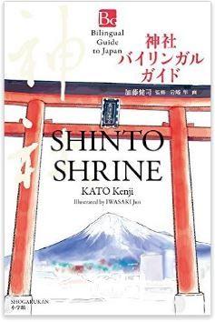 『神社 バイリンガル ガイド: Bilingual Guide SHINTO SHRINE』 - 英語を学びながら神社理解のキャプチャー