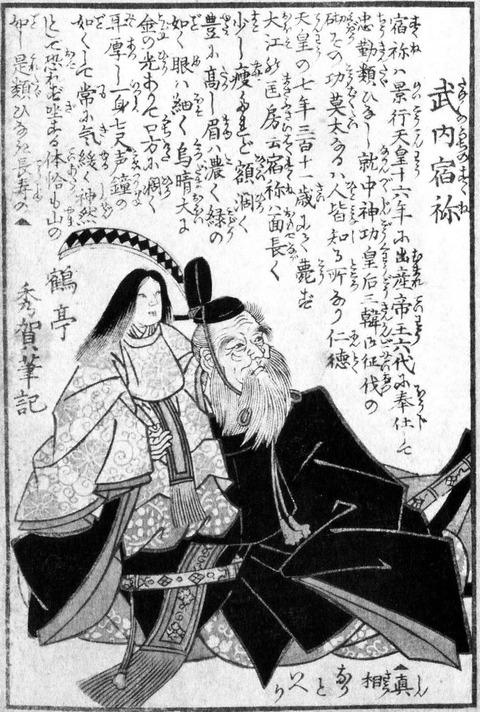 建内宿禰と応神天皇