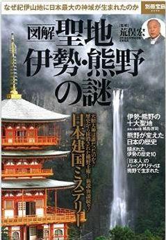 荒俣宏『図解 聖地 伊勢・熊野の謎 (別冊宝島 2248)』 - 日本の二大聖地に潜む歴史の謎のキャプチャー