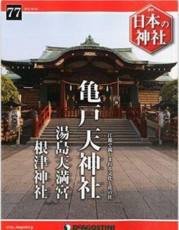 日本の神社全国版(77) 2015年 8/4 号 [雑誌]