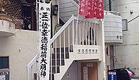 幸徳稲荷神社 東京都千代田区神田小川町のキャプチャー