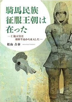松島吉春『騎馬民族征服王朝は在った―仁徳天皇は朝鮮半島から来入した―』のキャプチャー