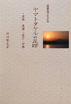 竹田繁良『伝承地でたどるヤマトタケルの足跡 尾張・美濃・近江・伊勢』のキャプチャー