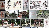 関山神社の御朱印