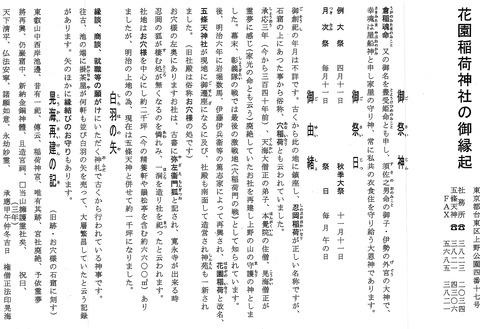 花園稲荷神社の詳細なご由緒(社務所で御配布頂いたもの)