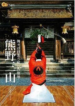 Kankan『熊野三山 (楽学ブックス)』 - 遠い霊地に、なぜ人々は惹きつけられるのか?のキャプチャー