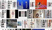赤城神社(三夜沢町)の御朱印