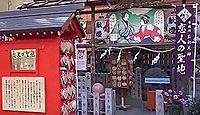 露天神社  - 『曽根崎心中』の舞台である通称「お初天神」、夏祭や二人の慰霊祭も