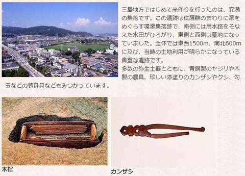 高槻市の環濠集落・安満遺跡で、2500年前弥生時代早期-前期の水田と墓が検出される - 大阪府のキャプチャー