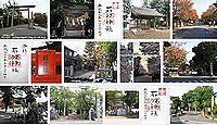 石刀神社の御朱印