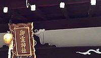御霊神社 奈良県奈良市薬師堂町のキャプチャー