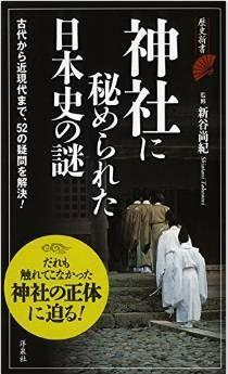新谷尚紀『神社に秘められた日本史の謎』 - 神社はいつからあったのか? などを読み解くのキャプチャー