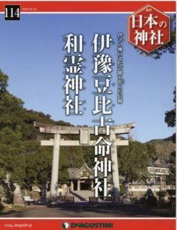 『日本の神社全国版(114) 2016年 4/19 号 [雑誌]』 - 伊予の地の文化芸能を育んだ信仰のキャプチャー