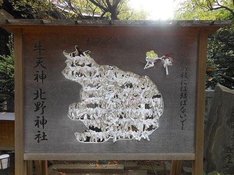 北野神社「牛天神」の牛型おみくじむすびどころ - ぶっちゃけ古事記