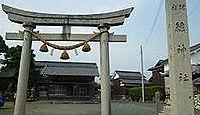総社神社(小浜市) - 木の神? 国府跡は未発見も地名と社号から若狭国総社とされる古社