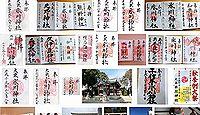 大泉氷川神社 東京都練馬区大泉町の御朱印