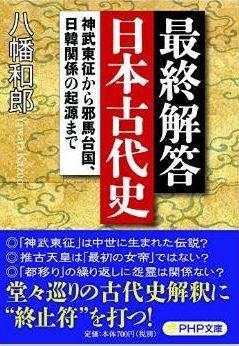 八幡和郎『最終解答 日本古代史 (PHP文庫)』 - どうして「珍説」「奇説」だらけなのか?のキャプチャー