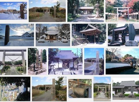 班渓神社 北海道芦別市常磐町のキャプチャー