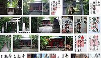 荒藺ヶ崎熊野神社 東京都大田区山王の御朱印