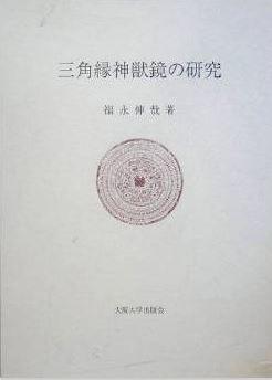福永伸哉『三角縁神獣鏡の研究』 - 系譜と変遷、編年と制作年代、古墳時代の中の神獣鏡のキャプチャー