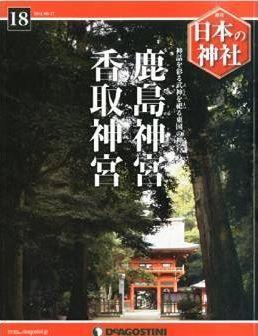 『日本の神社 18号 (鹿島神宮・香取神宮) [分冊百科]』 - 常陸国一宮と下総国一宮は一対の存在のキャプチャー