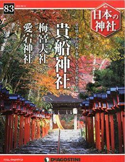 『日本の神社全国版(83) 2015年 9/15 号 [雑誌]』 - 貴船神社、梅宮大社、愛宕神社のキャプチャー