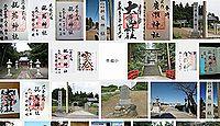 甕甕神社(みか神社) 埼玉県児玉郡美里町広木の御朱印