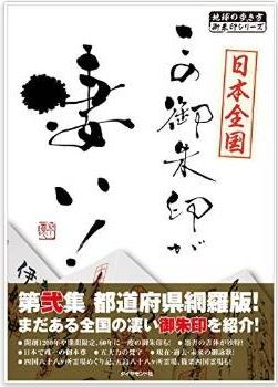 地球の歩き方編集室『日本全国この御朱印が凄い! 第弐集 都道府県網羅版』のキャプチャー