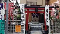 元徳稲荷神社・綱敷天満神社 東京都中央区日本橋浜町のキャプチャー