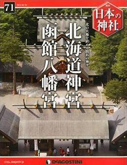 『日本の神社全国版 (71) 2015年 6/23 号 [雑誌] 』 - 北海道の北海道神宮と函館八幡宮のキャプチャー