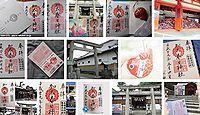 加太春日神社 和歌山県和歌山市加太の御朱印