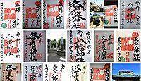 八幡神社 神奈川県横須賀市久里浜の御朱印