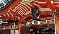 東伏見稲荷神社 東京都西東京市東伏見