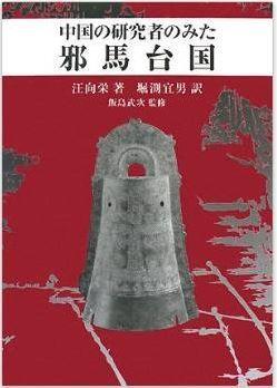 汪向栄『中国の研究者のみた邪馬台国』 - 中国の史書の性格、日本人研究者の論考を渉猟のキャプチャー