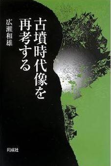 広瀬和雄『古墳時代像を再考する』 - 「律令国家の前史、古代国家の形成過程」に警鐘のキャプチャー