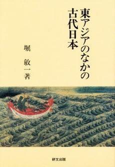 東アジアのなかの古代日本 (研文選書)
