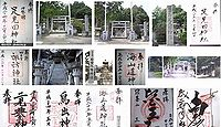 足見田神社 三重県四日市市水沢町の御朱印